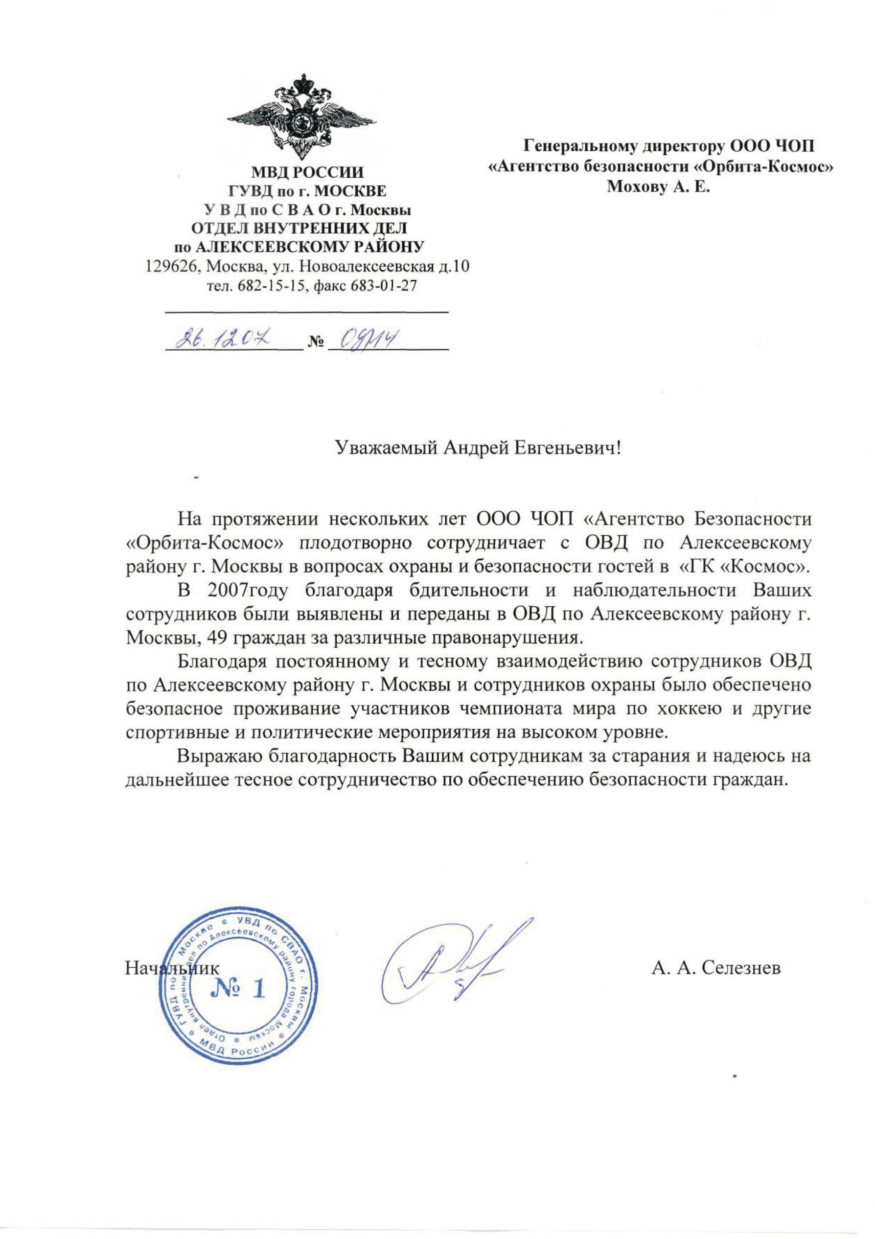 ОВД Алексеевское