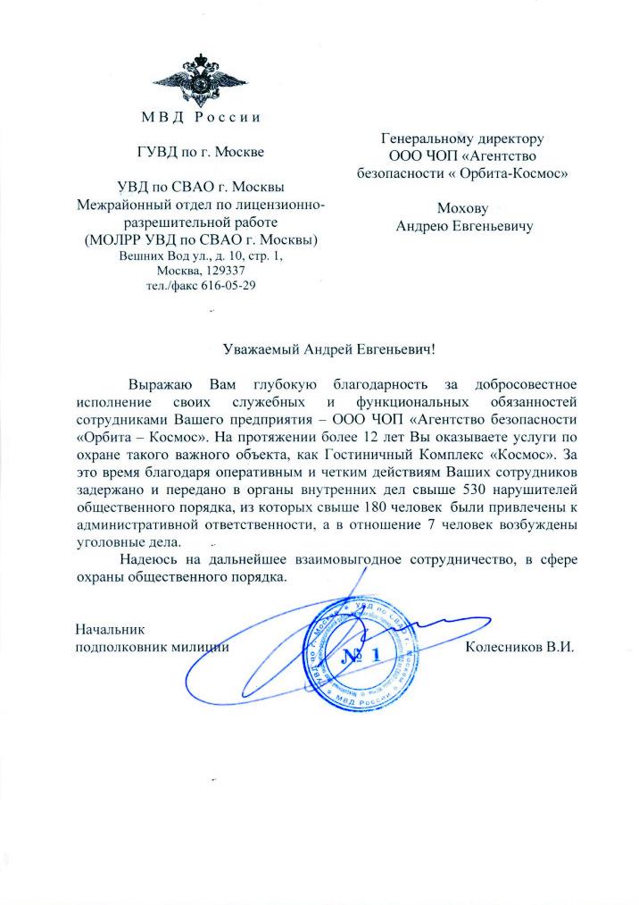 реком. письмо Колесников